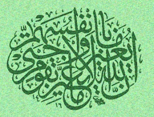 """Surely, Allah does not change the condition of a people unless they change themselves,"" in Arabic Calligraphy."