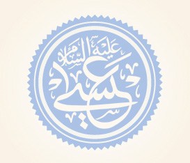 Arabic Calligraphy for Isa – Jesus