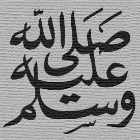 Mohammed, Peace Be Upon Him in Arabic