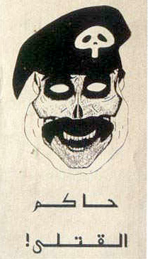 Saddam = Death, old Gulf War leaflet (Wikimedia Commons)