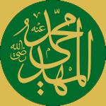 The Mahdi, Arabic Calligraphy