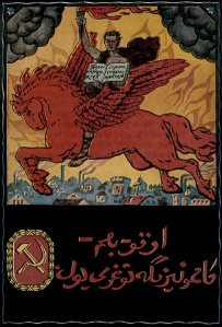 """Prophecy through Posters: """"Proletarians of all countries get up and unite"""", 1921."""